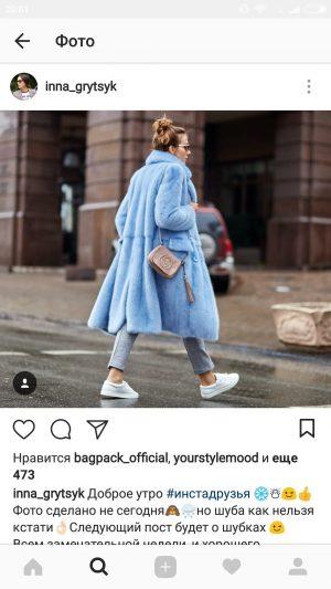 с чем носить голубую норку